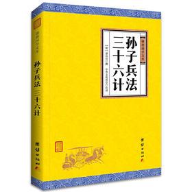 《谦德国学文库——孙子兵法 三十六计》