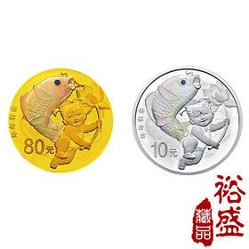 2017 吉祥文化年年有余纪念金银币套