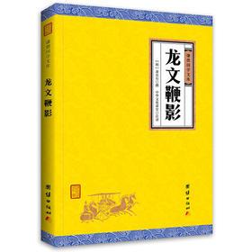 《谦德国学文库——龙文鞭影》