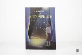 东野圭吾最新力作《大雪中的山庄》悬疑推理小说