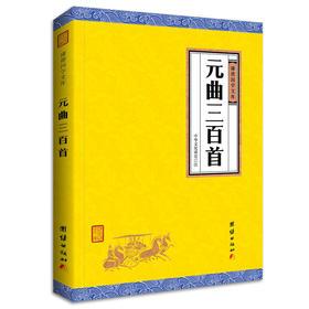《谦德国学文库——元曲三百首》