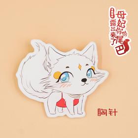 【包邮】母妃你的尾巴露出来了 小狐狸胸章