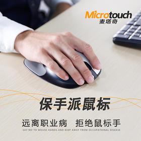 【告别鼠标手】Microtouch麦塔奇保手派人体工学鼠标 有线无线防鼠标手鼠标