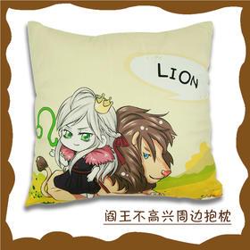 【包邮】阎王不高兴 正版授权狮子座方形抱枕
