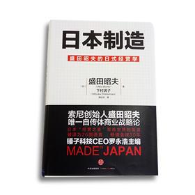 日本制造:盛田昭夫的日式经营哲学