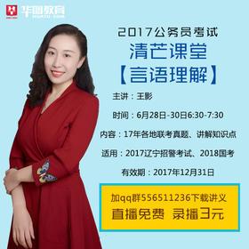 2017公务员考试清芒课堂——言语理解
