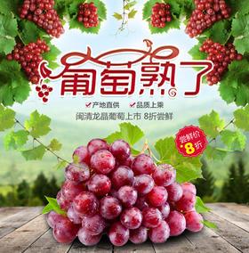 【买一送一】闽清龙晶葡萄5斤装118元,买1箱送1斤,限量30份!