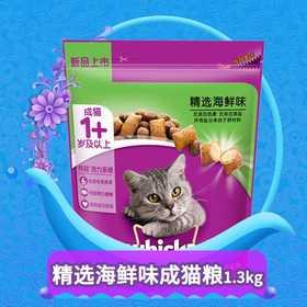 伟嘉成猫猫粮精选海鲜味1.3kg