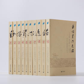 《白话资治通鉴》| 全方位白话精细解读,读史借鉴、经世致用