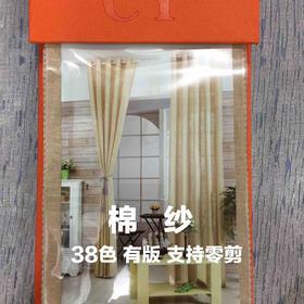 【十字棉纱】38色窗纱——  有版本支持零剪