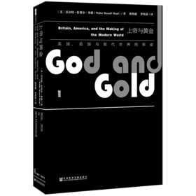 【甲骨文丛书】上帝与黄金:英国、美国与现代世界的形成