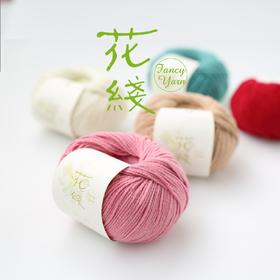 【花线.意棉】编织人生进口线材手工编织毛线春夏棉线宝宝线棒针
