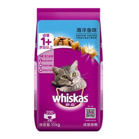 伟嘉海洋鱼味成猫猫粮10kg