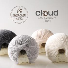 编织人生云绒叁柒 正品山羊绒羊毛线细线机织手编毛衣毛线 围巾线