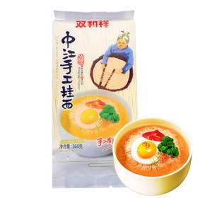 中江纯手工空心挂面 极细且空心 丝丝入味 非物质文化遗产 360g*3袋
