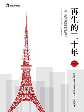 《再生的三十年》日本房地产调研纪要