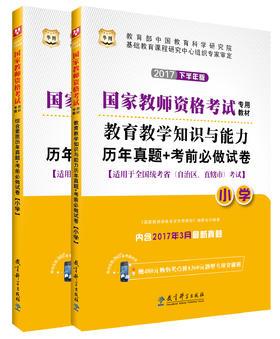 2017 (下半年) 国家教师资格(小学)综合素质+教育教学知识与能力 试卷2本