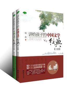 《讲给孩子的中国文学经典》(上下册)