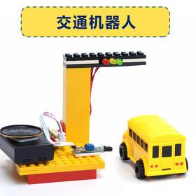 小卡机器人盒子 - 交通机器人