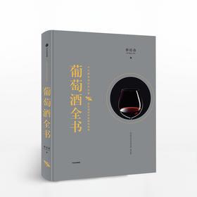 【限量签名本】《葡萄酒全书》