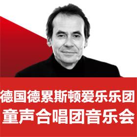 【杭州大剧院】9月30日 德累斯顿爱乐乐团童声合唱团音乐会