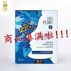 (买一赠一!)东方国色蓝牡丹面膜 蓝牡丹鲜润保湿补水蚕丝面膜5片/盒