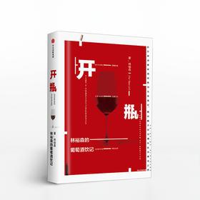 【林裕森系列】开瓶:林裕森的葡萄酒饮记