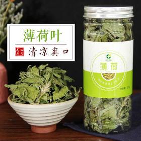 【新品花茶】优质薄荷叶 夏季清爽新起点 20g