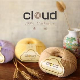 【云绒.团】新品纯羊绒团线手编线50克 山羊绒正品编织人生