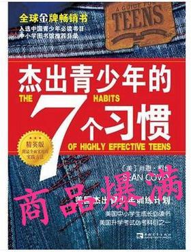 谭老师力荐 杰出青少年的7个习惯:美国杰出少年训练计划 励志书籍