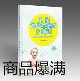 (3000积分可兑换)儿童微生态健康从0到1 儿童健康科普丛书 关于儿童肠道、代谢、发育丛书