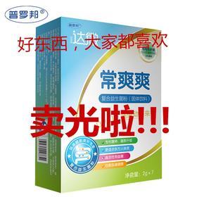 (买一赠一!)凤凰益嘉 常爽爽复合益生菌粉(固体饮料7袋装)2g*7*48