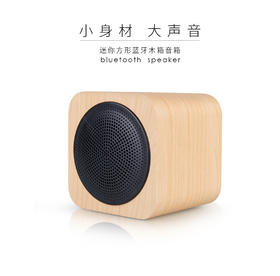 avwoo迷你木质方形蓝牙音箱,手机电脑小音响 A008