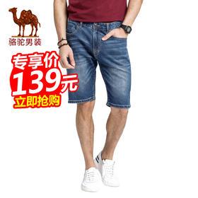 【精选特惠】骆驼牌男装 夏季新款时尚男装水洗微弹中腰直筒牛仔短裤微弹SU7384045
