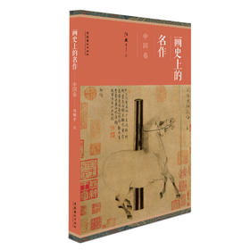 画史上的名作·中国卷