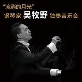 """【杭州大剧院】10月15日 """"流淌的月光""""钢琴家吴牧野独奏音乐会"""