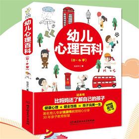 儿童性格心理学 行为 家庭教育书籍 畅销书 育儿百科0-2-3-6岁父母必读 教育孩子的书籍 如何养育幼儿家长早教 青春期男孩女孩正版