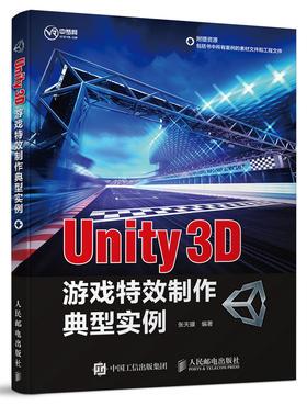 Unity 3D游戏特效制作典型实例 游戏制作 游戏开发 程序设计