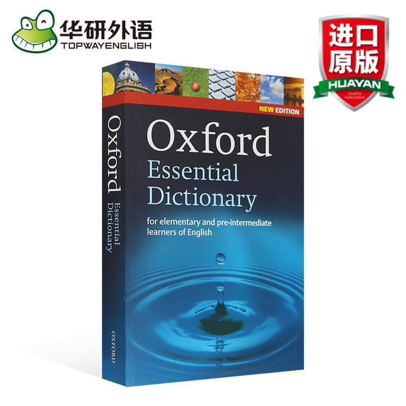 研原版 Oxford Essential Dictionary 牛津基础英