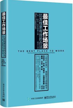 《最佳工作场所 如何把一群陌生人变成一个团队》(订全年《中国经营报》,赠新书):本书以独特的视角揭秘:如何把你的工作场所打造成为一个不平凡的工作场所。