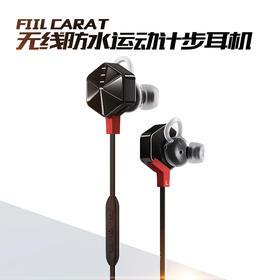 FIIL Carat 无线运动计步耳机 潮爆你的朋友圈