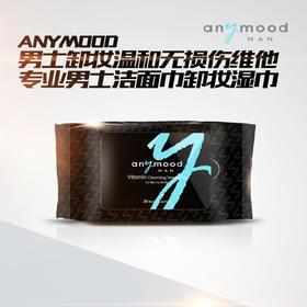 anymood男士专业卸妆湿巾 卸妆不伤肤 30片/包
