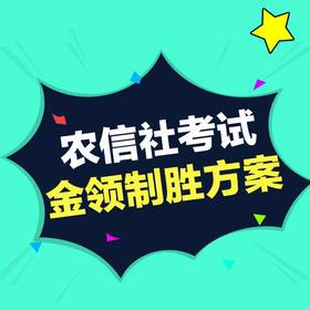 湖南农信社考试金领制胜方案