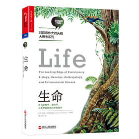 【湛庐文化】生命:进化生物学、遗传学、人类学和环境科学的黎明  对话最伟大的头脑·大思考系列