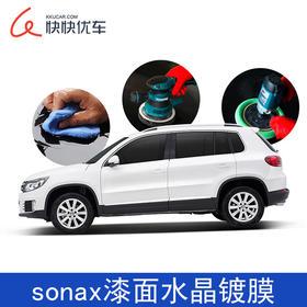 sonax漆面水晶镀膜