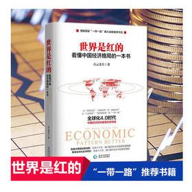 【正版现货】《世界是红的》 看懂中国经济格局的一本书 白云先生 一带一路 金融经济学原理 经济类货币区块链入门书籍 投资理财分享 国富论