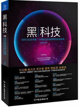 《黑科技》(订全年《中国经营报》,赠新书):来自硅谷一线的15位作者在这本书中向我们显现了21项将会改变我们未来生活、让人脑洞大开的前沿科技。