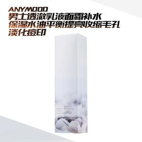 anymood男士透澈乳液 补水保湿长效保护皮肤 100ML