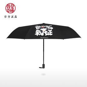 吾皇万睡原创折叠防晒遮阳伞晴雨