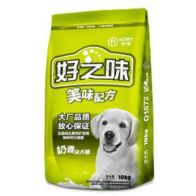 好之味奶香幼犬粮10KG